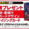 『仮面ライダービルド』平成ジェネレーションズFINAL入場者プレゼントは「葛城巧データカードデザイン」ガンバライジング!