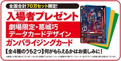 「仮面ライダー平成ジェネレーションズFINAL」入場者プレゼント