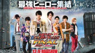 「平成ジェネレーションズFINAL」舞台挨拶:関東は仮面ライダービルド&エグゼイドのキャストが登壇!先行抽選11/25から