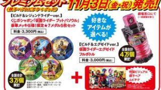 平成ジェネFINALのプレミアム前売券は「仮面ライダーエグゼイドフルボトル」か「ビルド&レジェンドライダー」メダル!