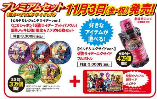 「仮面ライダー平成ジェネレーションズFINAL」プレミアムセット前売券