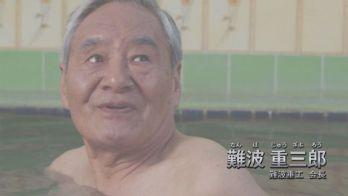 『仮面ライダービルド』難波重工会長はブラックサタンのタイタン・浜田晃さん!