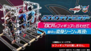 仮面ライダービルド「ボトルチェンジライダーシリーズ スナップライドビルダー」は12/11まで!変身フィールドを立体化!