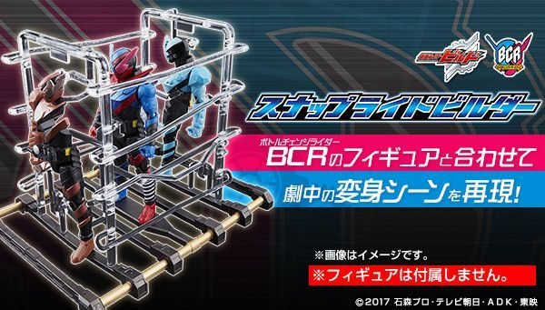 仮面ライダービルド ボトルチェンジライダーシリーズ スナップライドビルダー