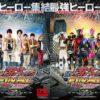 平成ジェネレーションズFINALの新ポスター発表!敵カイザー役に大槻ケンヂさん!JK、大杉忠太&御成(アフロ)が神に接近w