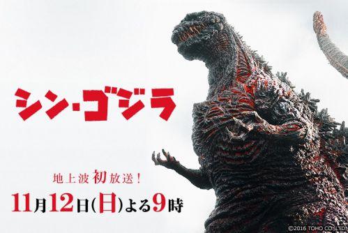 映画『シン・ゴジラ』地上波初放送!