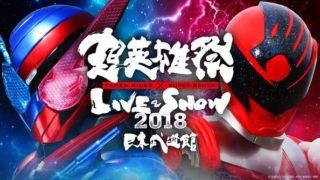 仮面ライダービルド&宇宙戦隊キュウレンジャー「超英雄祭2018」が日本武道館にて1月24日開催決定!最速先行あり