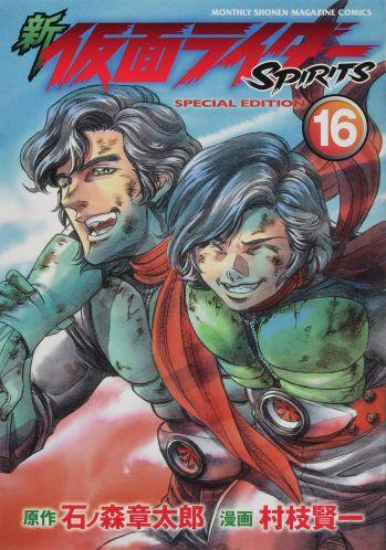 「新 仮面ライダーSPIRITS」第17巻 特装版&通常版が12月15日発売!