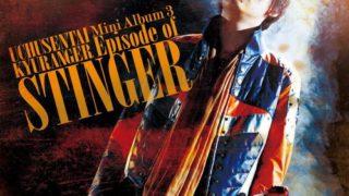 『宇宙戦隊キュウレンジャー』10月25日発売「ミニアルバム3 Episode of スティンガー」ジャケットが公開!全13曲収録