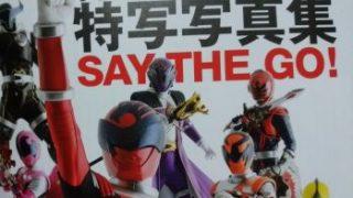 「宇宙戦隊キュウレンジャー特写写真集 SAY THE GO!」が11月末発売予定!12人&ガルたち変身前キャラも撮り下ろし!