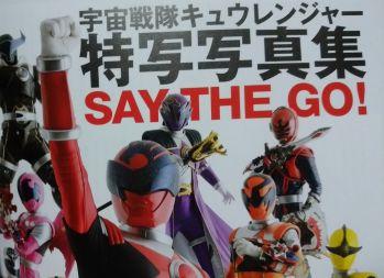 「宇宙戦隊キュウレンジャー特写写真集 SAY THE GO!」が11月末発売予定!