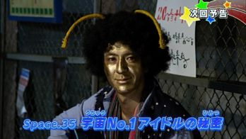 宇宙戦隊キュウレンジャー Space.35「宇宙No.1アイドルの秘密」予告