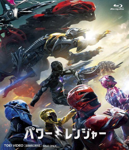 『劇場版 パワーレンジャー』Blu-ray・DVD