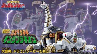 「スーパーミニプラ 獣騎神キングブラキオン」予約開始!電動走行ギミック塔載!超獣戦車キングタンカーや究極大獣神も再現!