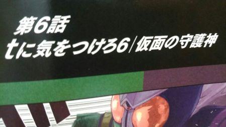 『風都探偵』第6話「tに気をつけろ6/仮面の守護神」