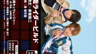「HERO VISION VOL.66」11/22発売!『仮面ライダービルド』戦兎&龍我の表紙がカッコイイ!裏表紙はキュウレンジャー
