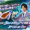 ウルトラマンジード「DXウルトラゼロアイNEO スペシャルver.」は12/27まで!ゼロとレイトの劇中台詞を約50種収録!