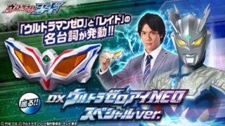 ウルトラマンジード「DXウルトラゼロアイNEO スペシャルver.」が受注開始!ゼロとレイトの劇中台詞を約50種収録!