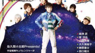 宇宙戦隊キュウレンジャー「オフィシャルビジュアルムック」が12/6発売!小太郎の願いを叶える初のコスプレ本!生写真付も