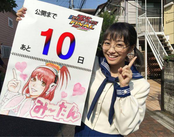 「平成ジェネレーションズFINAL」 公開まであと10日!仮面ライダービルド&エグゼイドのキャスト10人がカウントダウン!