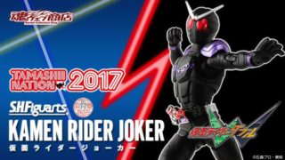 「S.H.Figuarts(真骨彫製法)仮面ライダージョーカー」2次受注開始!ゲンムLv2、S.I.C.鎧武カチドキほか抽選販売も開始