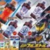 仮面ライダービルド「GPフルボトル」04と05が11月発売!オレンジボトルで鎧武に変身!パンダ、ロケット、バット、コブラ…