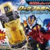 仮面ライダービルド「ロックフルボトル ゲットキャンペーン」が11/18開始!対象商品を買ってゲット!キードラゴン変身音!