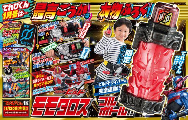 仮面ライダービルド「モモタロスフルボトル」