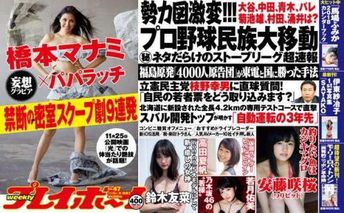 『仮面ライダービルド』美空役・高田夏帆さんが11月6日発売「週刊プレイボーイ」グラビアにヒロイン登場。