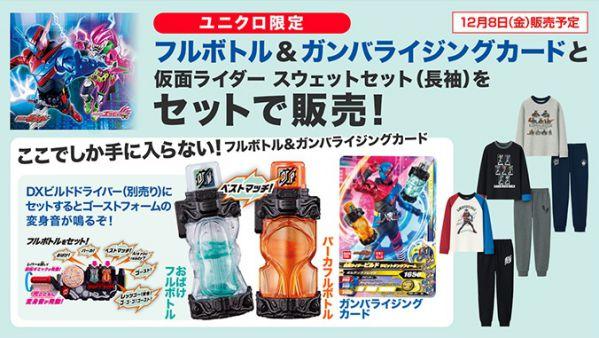 UNIQLO限定「おばけフルボトル&パーカーフルボトル&ガンバライジングカード」と仮面ライダースウェットセット