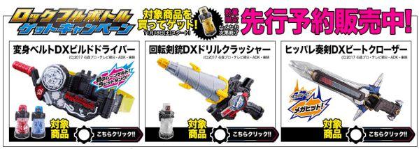 仮面ライダービルド「ロックフルボトル」付き「DXビートクローザー、ビルドドライバー、ドリルクラッシャー」が予約開始!