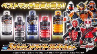 仮面ライダービルド「DX5大レジェンドライダーフルボトルセット」が発売!フォーゼ・ウィザード・鎧武・ドライブ・ゴースト