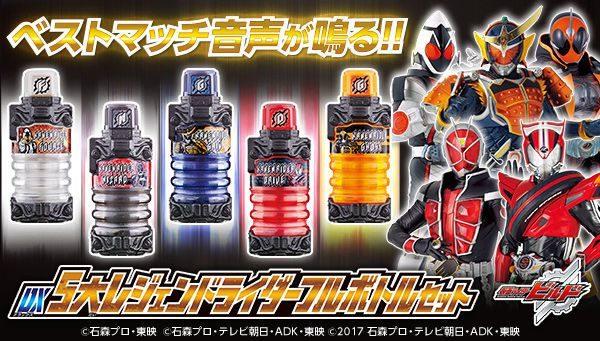 仮面ライダービルド「DX5大レジェンドライダーフルボトルセット」