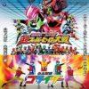 「仮面ライダー×スーパー戦隊 超スーパーヒーロー大戦」OSTが11/22発売!「仮面戦隊ゴライダー」のBGMも収録!2枚組CD