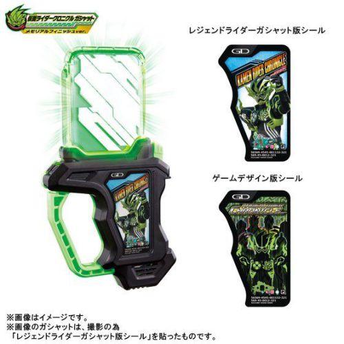 DX仮面ライダーエグゼイド メモリアルフィニッシュガシャットセットII