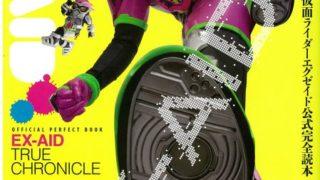 「仮面ライダーエグゼイド 公式完全読本」が再入荷!大人気のエグゼイドを総括!キャスト&スタッフ証言レベルMAX!