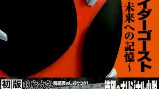 「小説 仮面ライダーゴースト」発売!タケル、クロエ、アユムの未来へ続く物語。全史解説28P&初版限定「眼魔文字」解読表も
