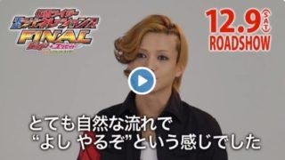 『平成ジェネレーションズFINAL』アンクこと三浦涼介さん超限定メッセージ!当時のスタッフと再会して感じたこととは?
