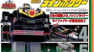 『超獣戦隊ライブマン』スーパーミニプラ 超獣合身 ライブボクサー(プレバン限定)が完売!2次4月発売は12/6受付開始!