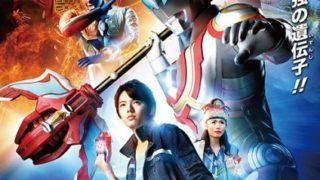『劇場版ウルトラマンジード』最新PV第2弾ロングver.が配信開始!ウルティメイトフォースゼロ集結!入場者プレゼントも発表