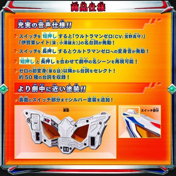 ウルトラマンジード DXウルトラゼロアイNEO スペシャルver.