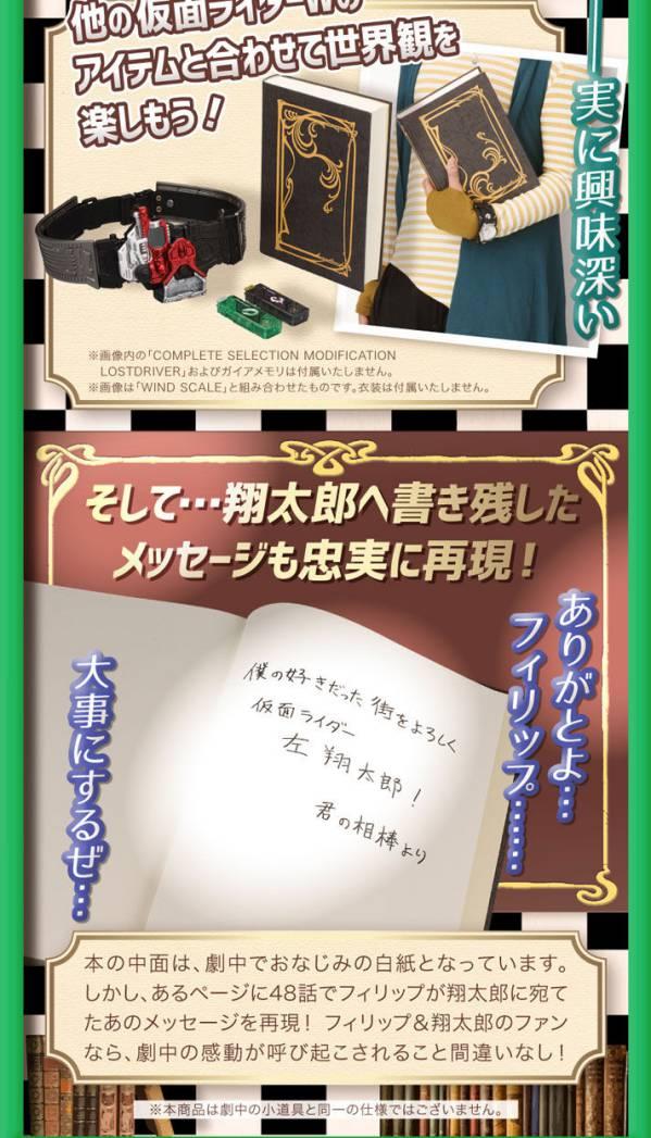 仮面ライダーW「フィリップの本セット」