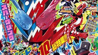 特撮ホビー誌1月:『仮面ライダービルド』グリス登場!クローズがパワーアップ?『スーパー戦隊』大革命!新ヒーロー誕生!