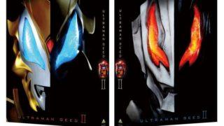 『ウルトラマンジード』Blu-ray2巻のカッコイイBOXデザインが公開!最終2話DC版やドキュメントofジードほか特典も豪華!