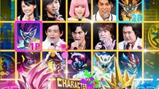 仮面ライダーエグゼイド「ファイナルステージ&番組キャストトークショー 」DVDのジャケットが公開!出演俳優12人が登場