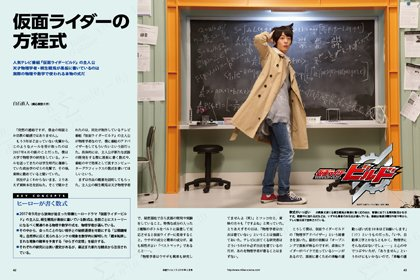 『仮面ライダービルド』桐生戦兎が黒板に書いた数式が12月25日発売「日経サイエンス2018年2月号」で解説!