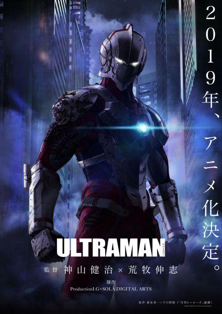 『ULTRAMAN』フル3DCGアニメーション化が決定!