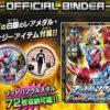 仮面ライダービルド&最強フォーム「仮面ライダーブットバソウル」バインダーとブースターパックモット02が12月9日発売!