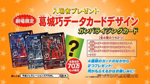 入場者プレゼント『仮面ライダービルド』葛城巧プロジェクトビルドのデータカード