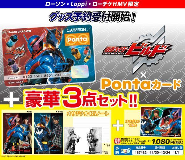 仮面ライダービルド×Pontaカード(B5ノート・下敷き付)/